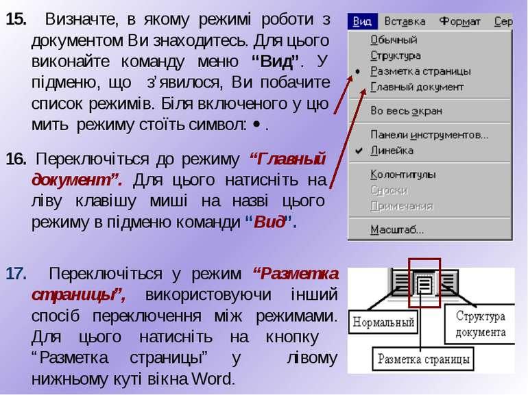 15. Визначте, в якому режимі роботи з документом Ви знаходитесь. Для цього ви...