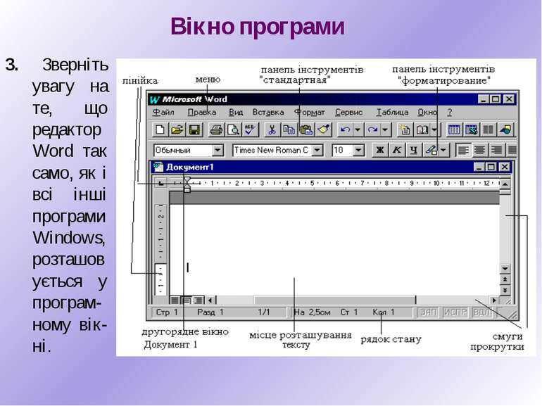 Вікно програми 3. Зверніть увагу на те, що редактор Word так само, як і всі і...