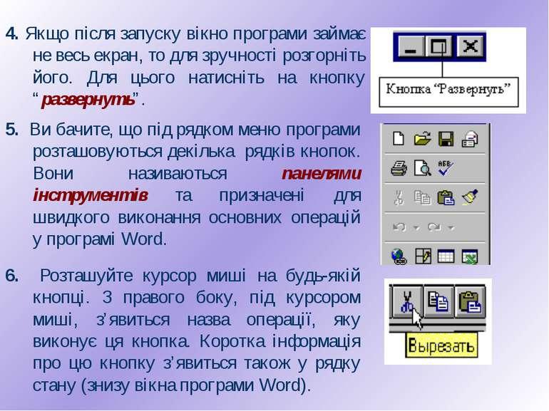 4. Якщо після запуску вікно програми займає не весь екран, то для зручності р...