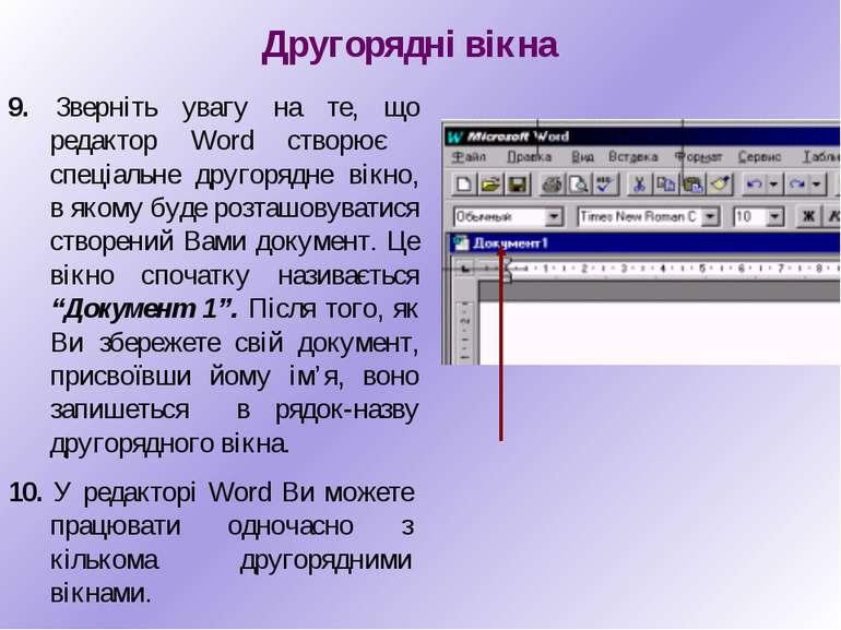 Другорядні вікна 9. Зверніть увагу на те, що редактор Word створює спеціальне...