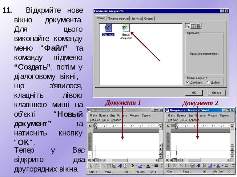 """11. Відкрийте нове вікно документа. Для цього виконайте команду меню """"Файл"""" т..."""