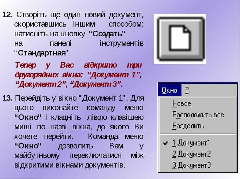 12. Створіть ще один новий документ, скориставшись іншим способом: натисніть ...