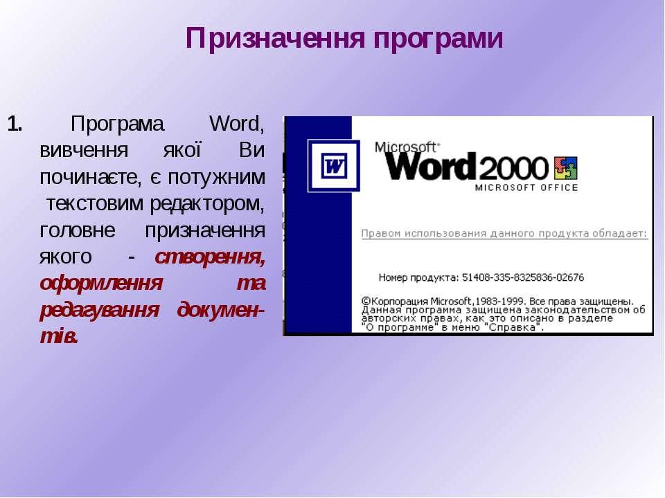 Призначення програми 1. Програма Word, вивчення якої Ви починаєте, є потужним...