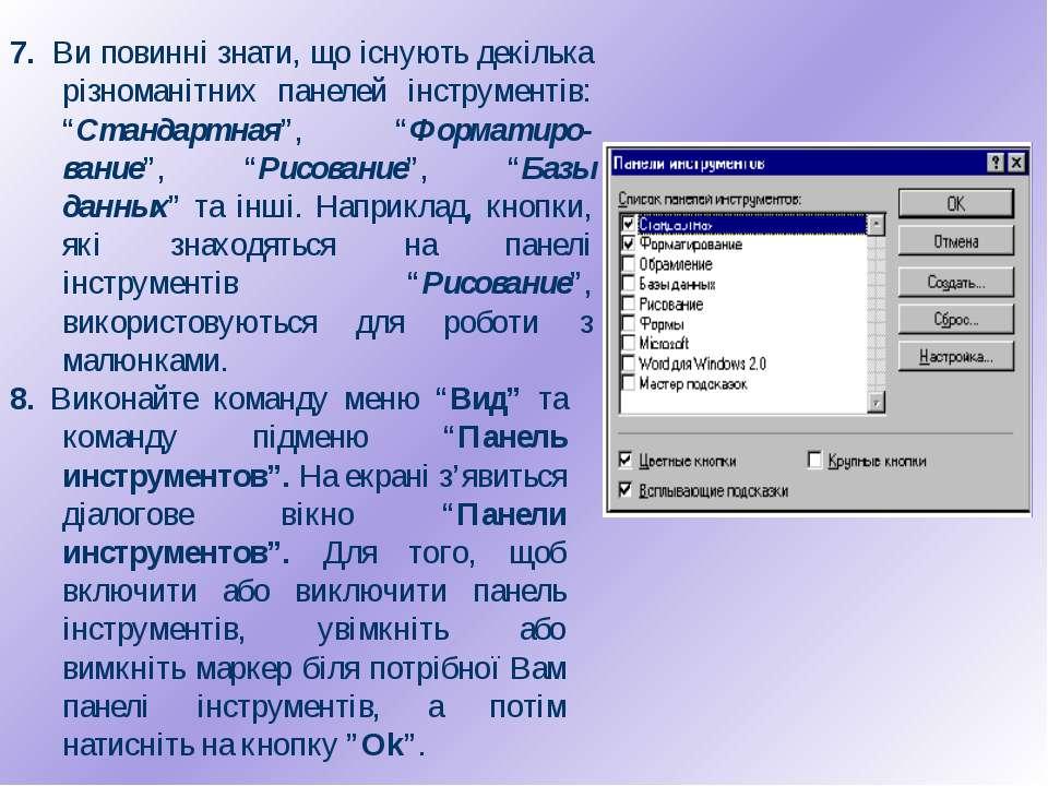 7. Ви повинні знати, що існують декілька різноманітних панелей інструментів: ...