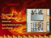 Не грайся із сірниками та іншими запалювальними засобами Правило 1