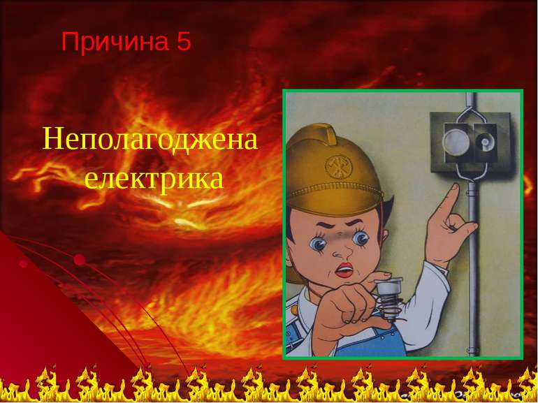 Неполагоджена електрика Причина 5
