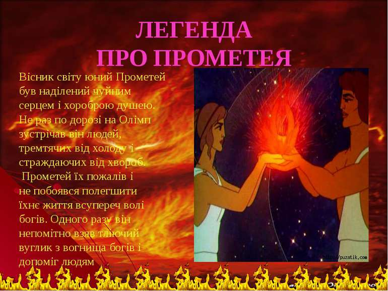 ЛЕГЕНДА ПРО ПРОМЕТЕЯ ВісниксвітуюнийПрометей бувнаділенийчуйним серцем...