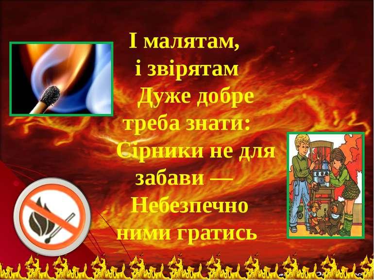 І малятам, i звiрятам Дуже добре треба знати: Сiрники не для забави — Небезпе...