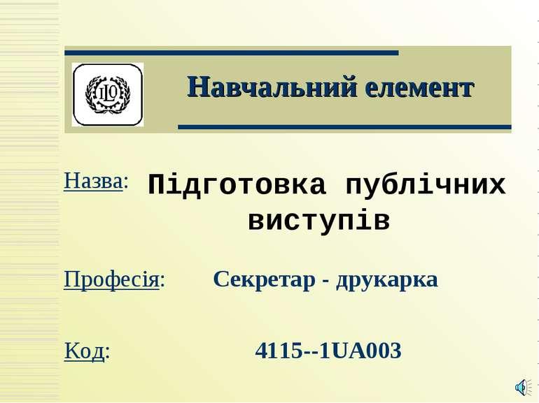 Навчальний елемент Підготовка публічних виступів Назва: Секретар - друкарка П...