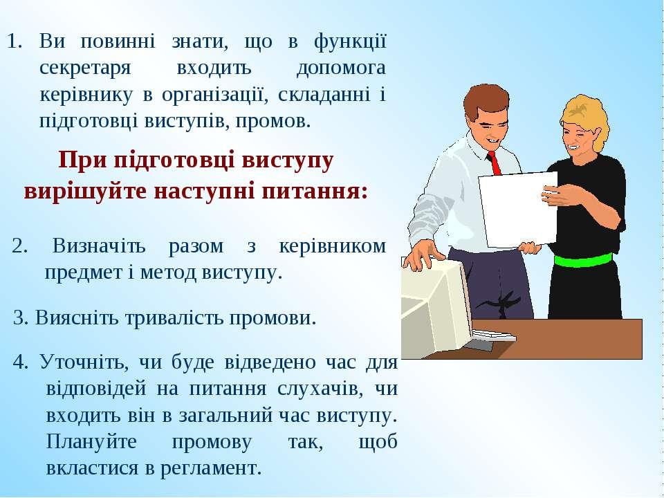 1. Ви повинні знати, що в функції секретаря входить допомога керівнику в орга...