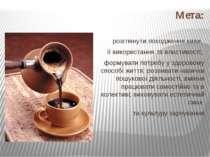 Мета: розглянути походження кави, її використання та властивості; формувати п...