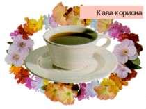 Кава корисна
