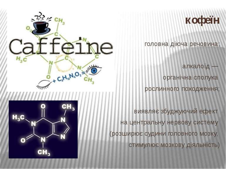 кофеїн головна діюча речовина; алкалоїд — органічна сполука рослинного походж...