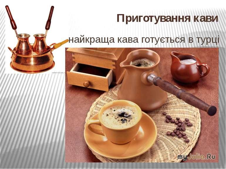 Приготування кави найкраща кава готується в турці