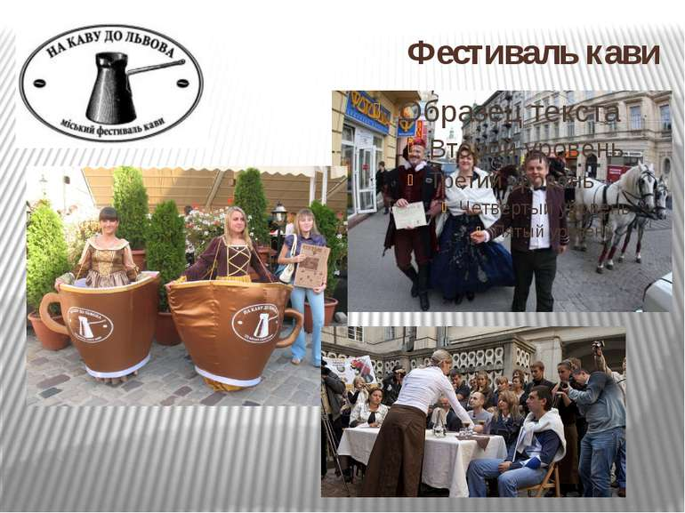 Фестиваль кави