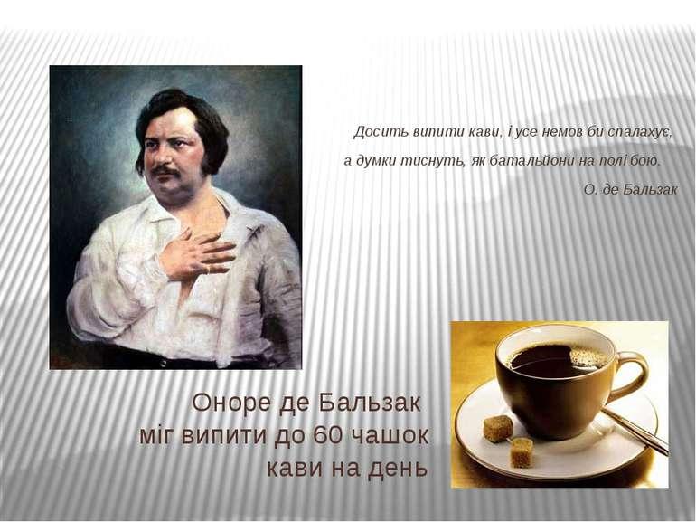 Досить випити кави, і усе немов би спалахує, а думки тиснуть, як батальйони н...