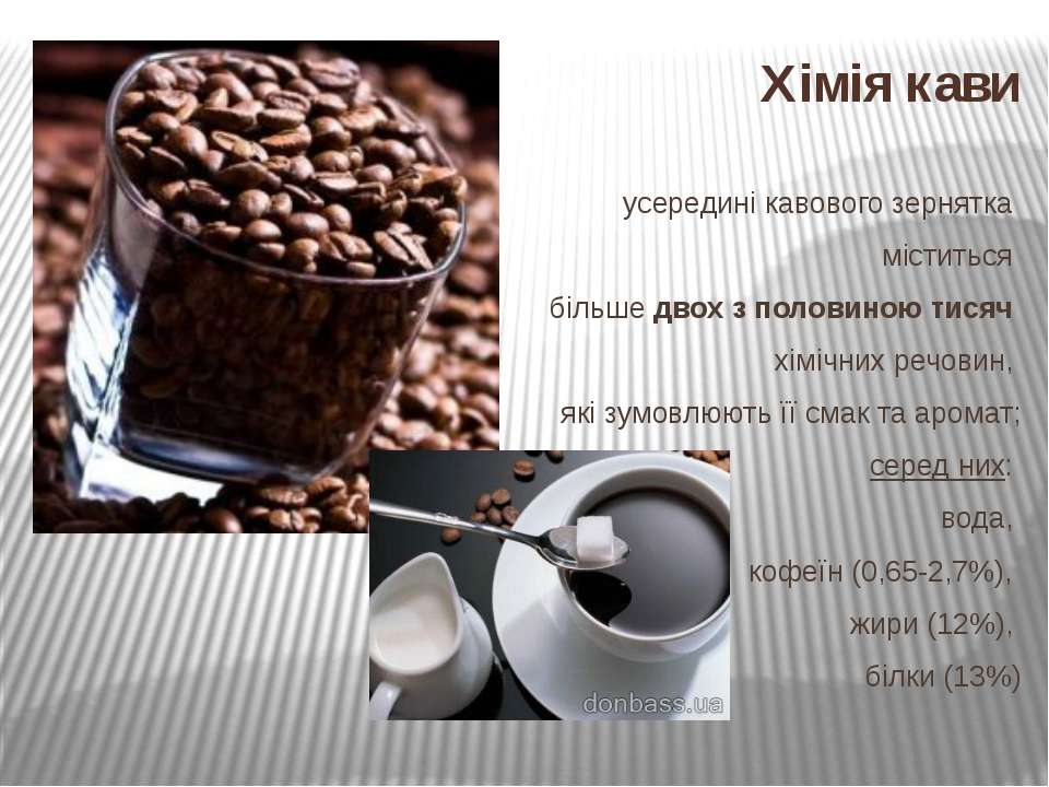 Хімія кави усередині кавового зернятка міститься більше двох з половиною тися...