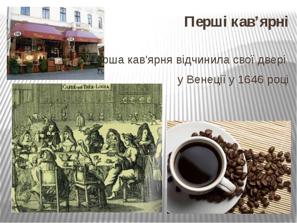Перші кав'ярні перша кав'ярня відчинила свої двері у Венеції у 1646 році
