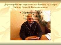 Директор Нижньодуванського будинку культури Сініцин Олексій Володимирович
