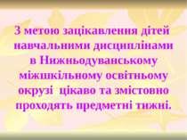 3 метою зацікавлення дітей навчальними дисциплінами в Нижньодуванському міжшк...