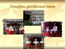 Тиждень російської мови