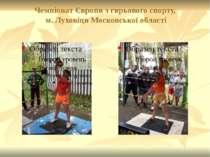 Чемпіонат Європи з гирьового спорту, м. Луховіци Московської області