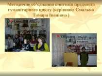 Методичне об'єднання вчителів предметів гуманітарного циклу (керівник: Смальк...
