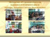 Методичне об'єднання вчителів художньо-естетичного циклу керівник: Замошник С...