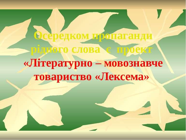 Осередком пропаганди рідного слова є проект «Літературно – мовознавче товарис...