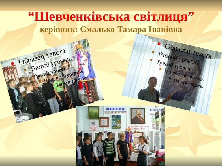 """""""Шевченківська світлиця"""" керівник: Смалько Тамара Іванівна"""