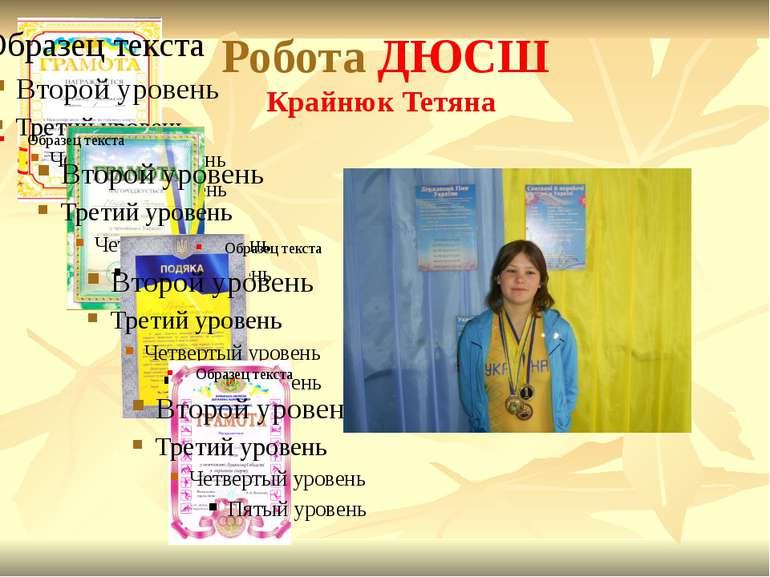 Робота ДЮСШ Крайнюк Тетяна