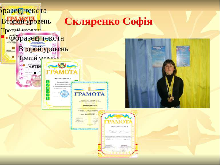 Скляренко Софія