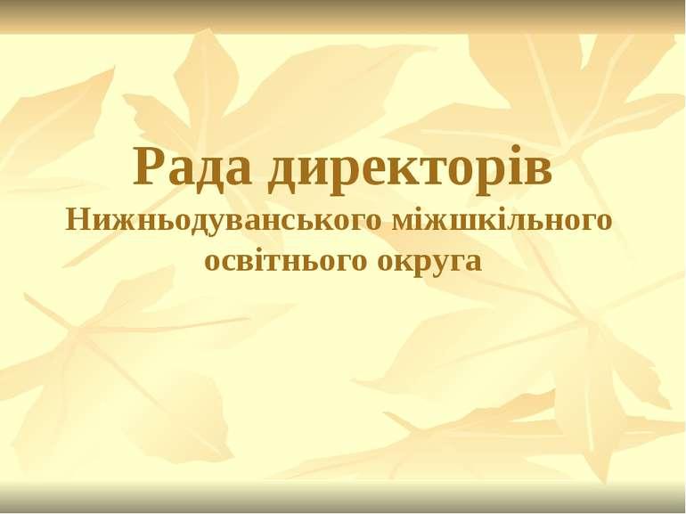 Рада директорів Нижньодуванського міжшкільного освітнього округа