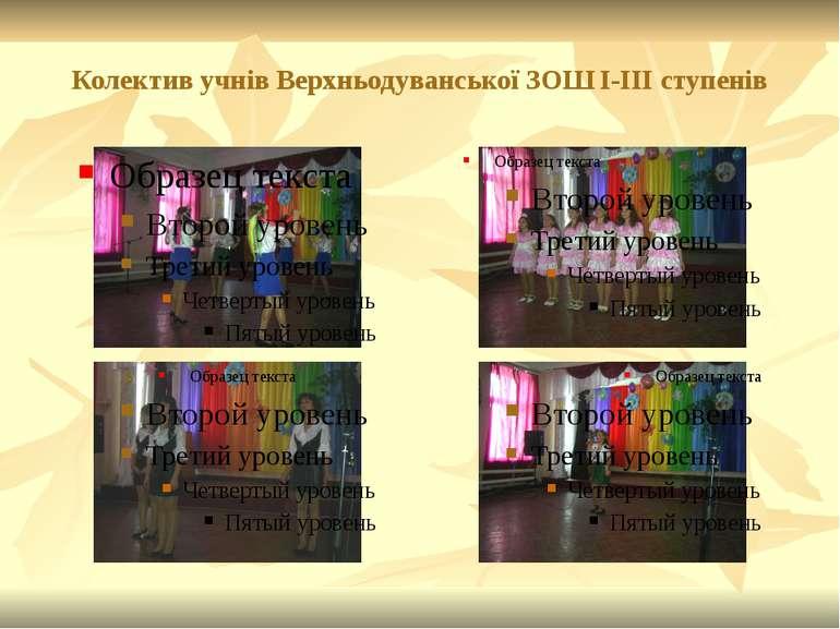 Колектив учнів Верхньодуванської ЗОШ І-ІІІ ступенів