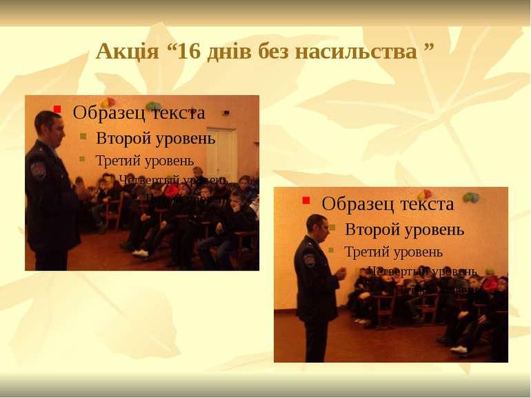 """Акція """"16 днів без насильства """""""