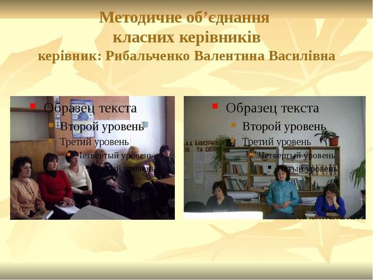 Методичне об'єднання класних керівників керівник: Рибальченко Валентина Васил...