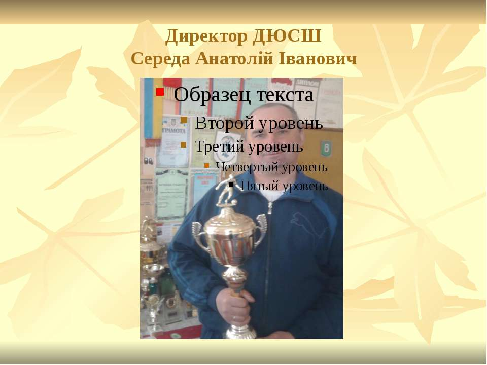 Директор ДЮСШ Середа Анатолій Іванович