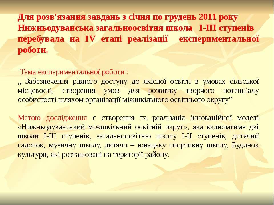 Для розв'язання завдань з січня по грудень 2011 року Нижньодуванська загально...