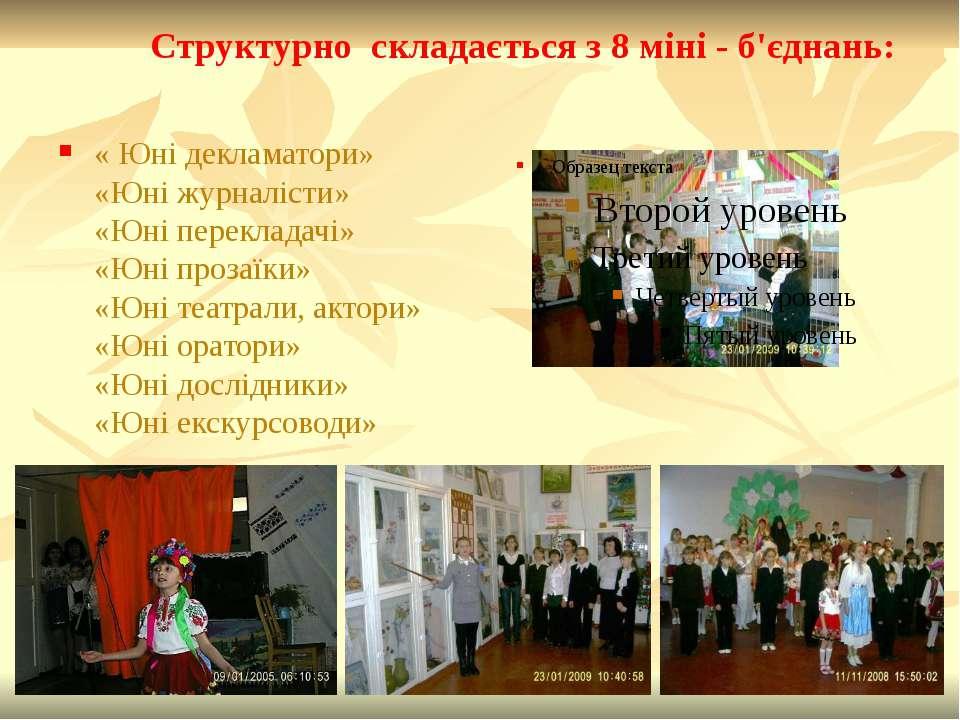 Структурно складається з 8 міні - б'єднань: « Юні декламатори» «Юні журналіст...