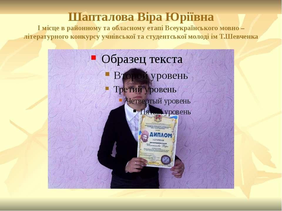 Шапталова Віра Юріївна І місце в районному та обласному етапі Всеукраїнського...