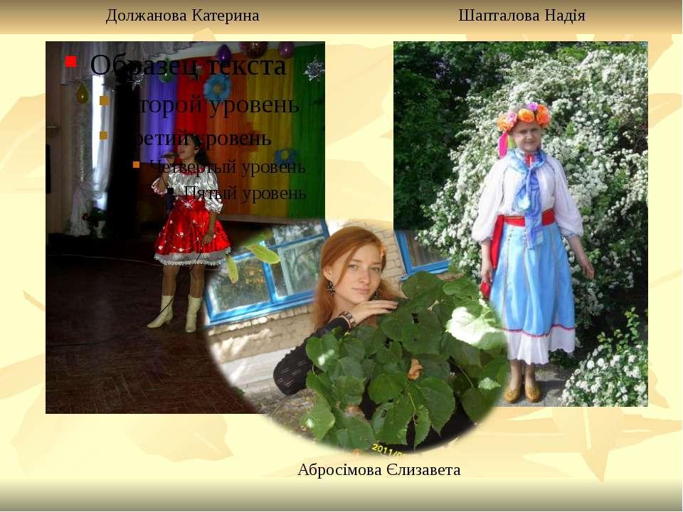 Должанова Катерина Шапталова Надія Абросімова Єлизавета