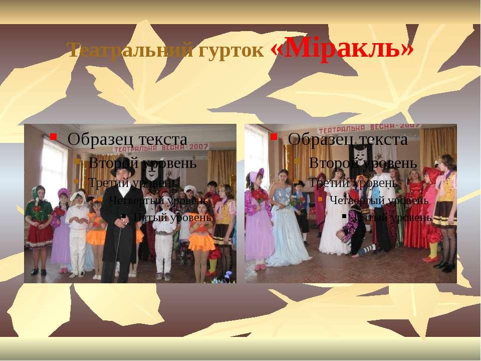 Театральний гурток «Міракль»