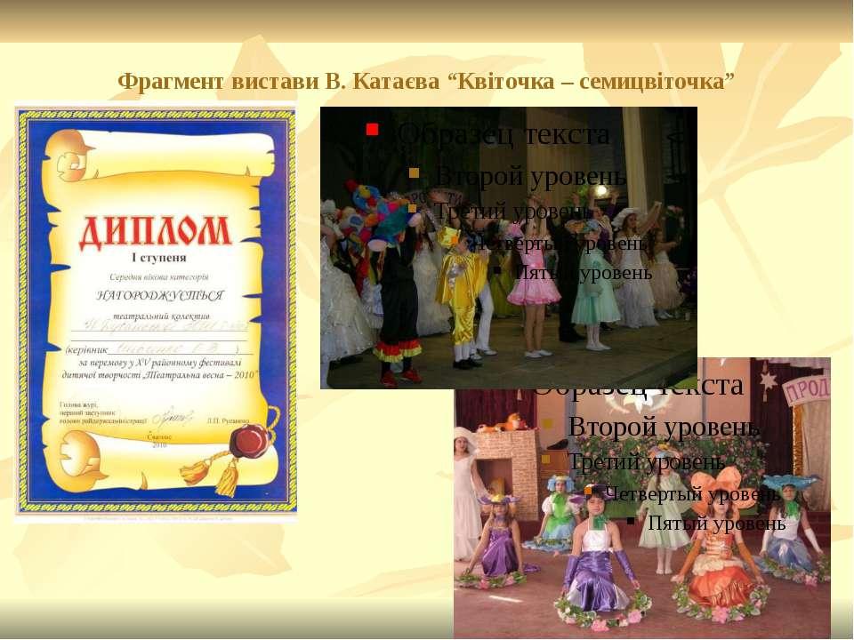 "Фрагмент вистави В. Катаєва ""Квіточка – семицвіточка"""