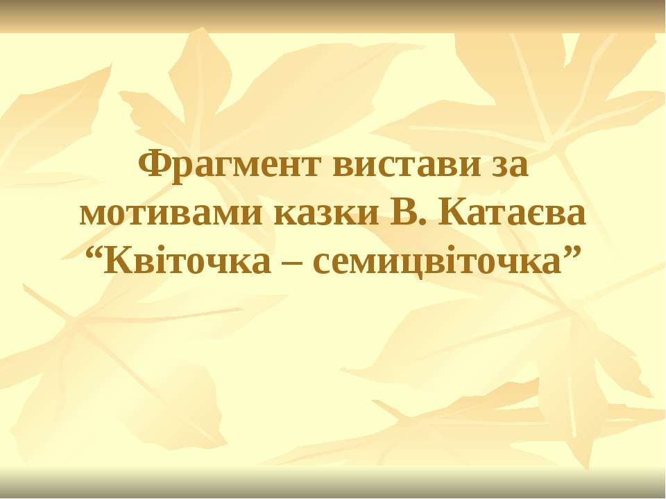 """Фрагмент вистави за мотивами казки В. Катаєва """"Квіточка – семицвіточка"""""""