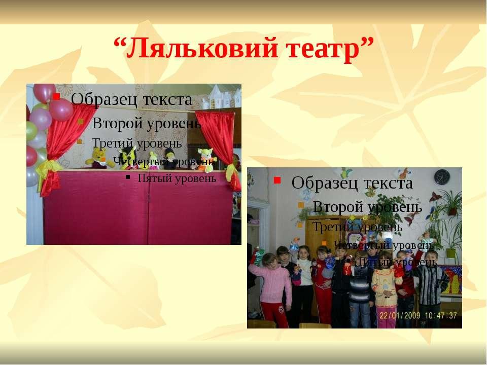 """""""Ляльковий театр"""""""