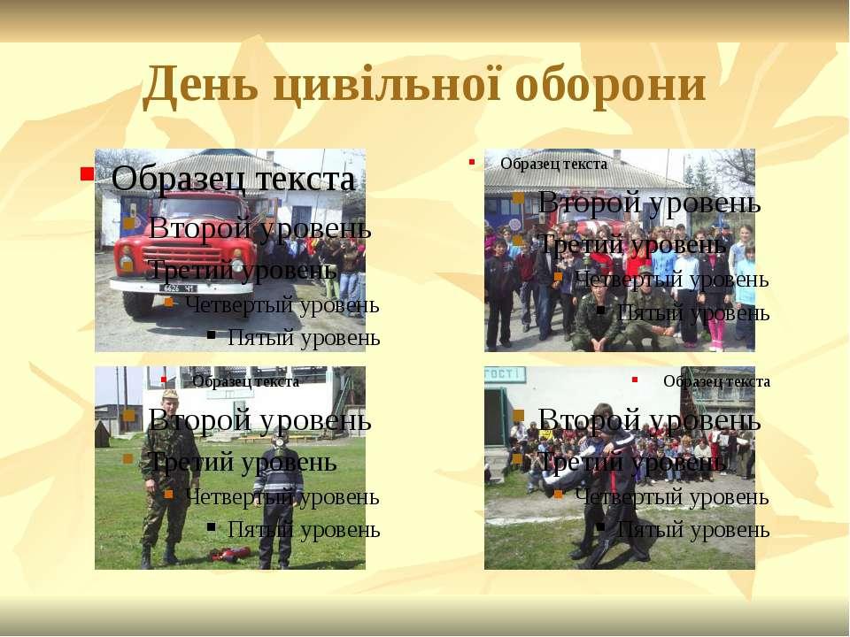 День цивільної оборони