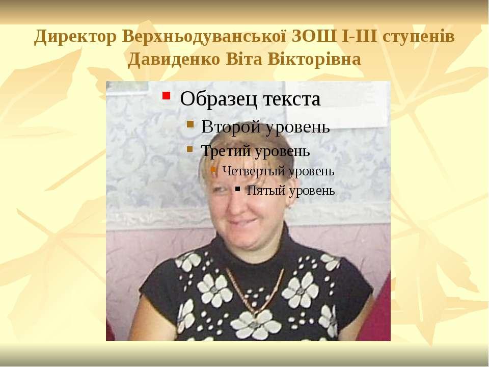 Директор Верхньодуванської ЗОШ І-ІІІ ступенів Давиденко Віта Вікторівна