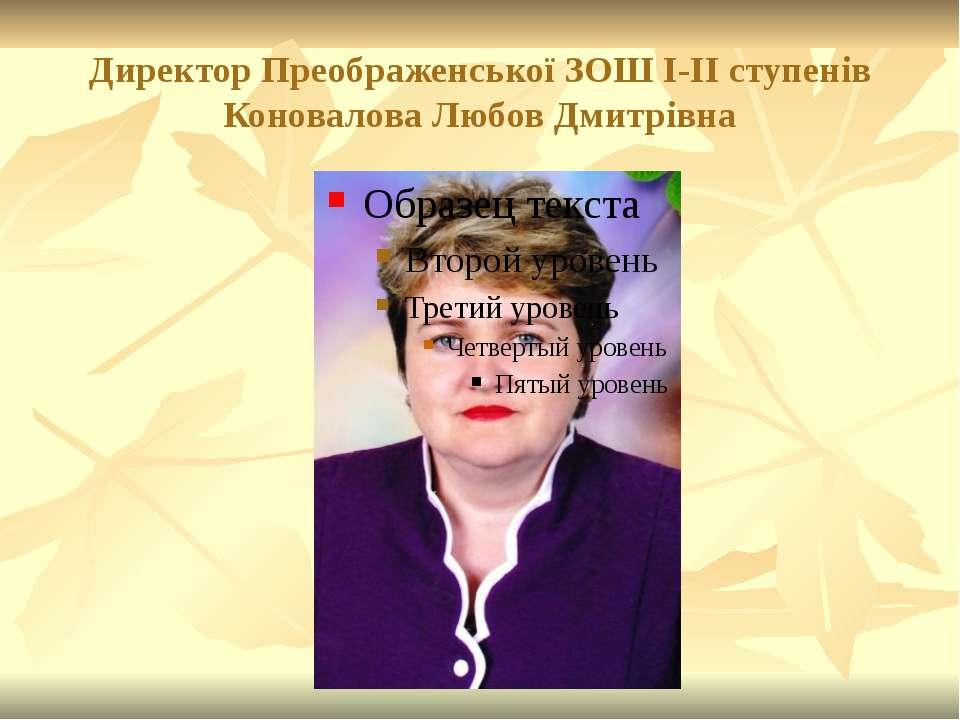 Директор Преображенської ЗОШ І-ІІ ступенів Коновалова Любов Дмитрівна
