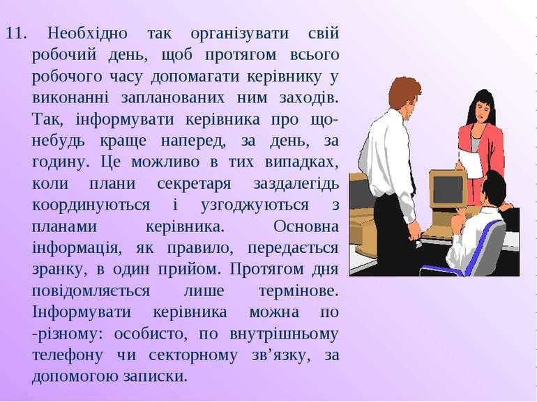 11. Необхідно так організувати свій робочий день, щоб протягом всього робочог...