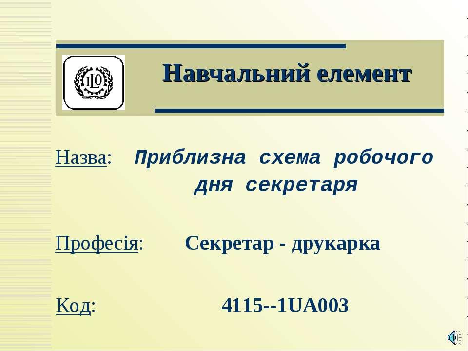 Навчальний елемент Приблизна схема робочого дня секретаря Назва: Секретар - д...
